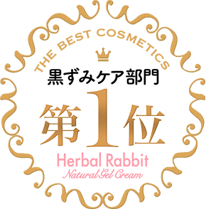 THE BEST COSMETICS 黒ずみケア部門 第1位 Herbal Rabbit Natural Gel Cream